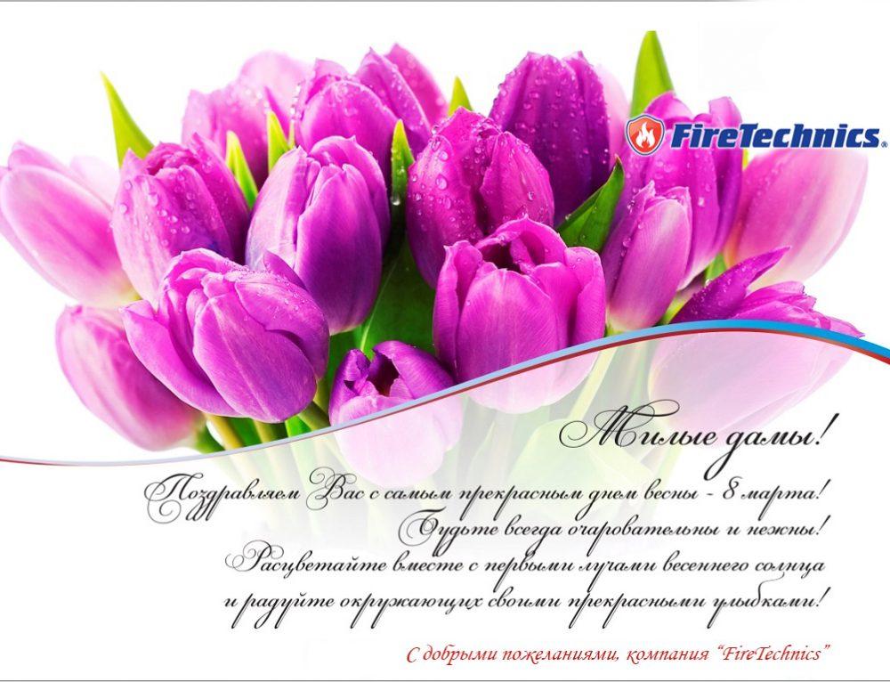 Сердечно поздравляем вас с праздником наступившей весны – Самара!